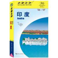 【二手旧书8成新】走遍全球:印度 日本大宝石出版社,赵婧然 9787503227349