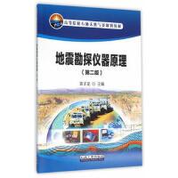 【二手旧书8成新】地震勘探仪器原理(第二版 袁子龙 9787518310654