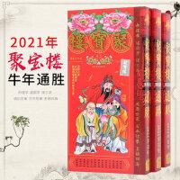 现货香港原装正版2020聚宝楼正版通书猪年通胜择吉日万年历老黄历