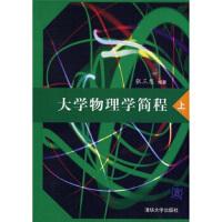 【二手书9成新】 大学物理学简程(上) 张三慧 清华大学出版社 9787302215578