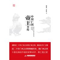 中国亡国帝王全传