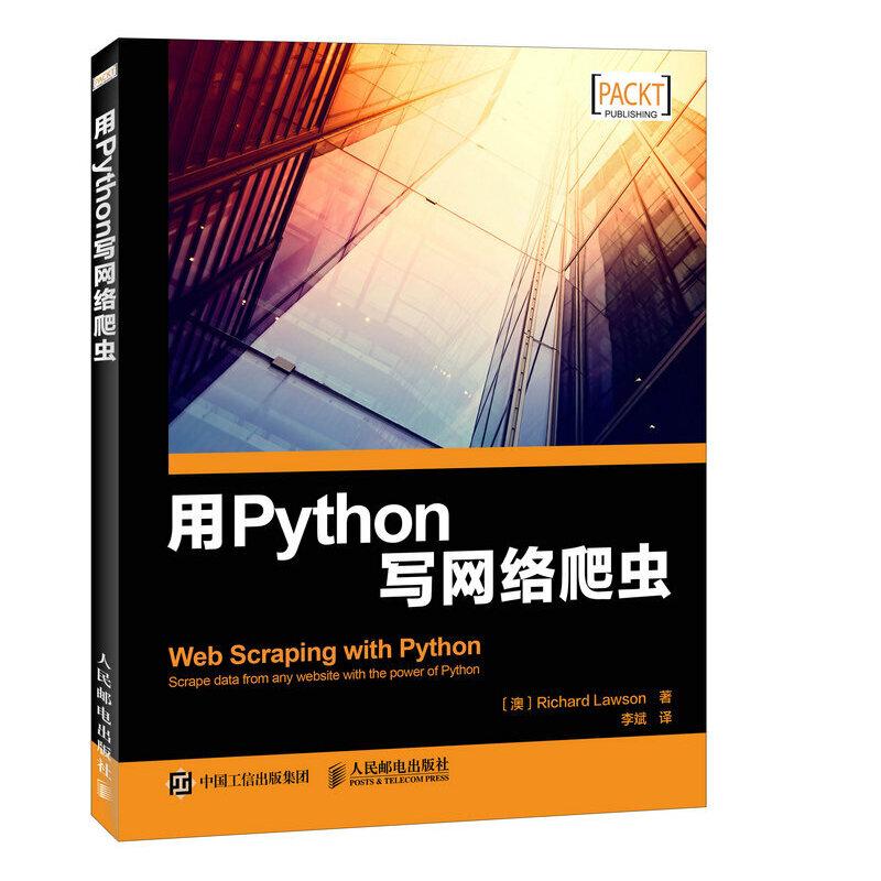 用Python写网络爬虫用Python进行数据处理和数据挖掘的代表著作 剖析网络爬虫技术的实现原理 精通Python网络爬虫实战