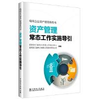 电网企业资产管理系列书――资产管理常态工作实施导引