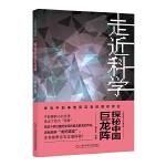 《走近科学》之探秘中国巨龙阵