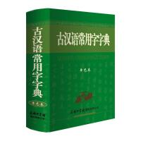 古汉语常用字字典-单色本( 货号:751760481)