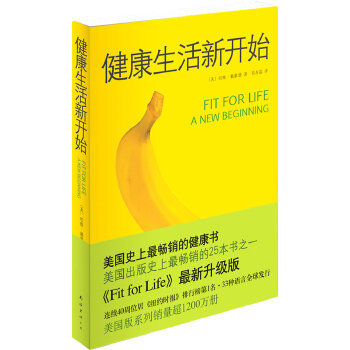 健康生活新开始连续40周位于《纽约时报》排行榜第1名,33种语言全球发行,美国版系列销量超1200万册