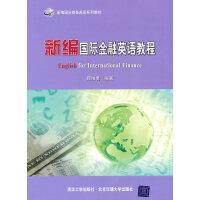 新编国际金融英语教程(新编国际商务英语系列教材)