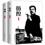 鲁迅小说经典:彷徨+呐喊(原汁原味鲁迅作品,经典无删节版,套装共2册)
