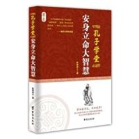 安身立命大智慧-孔子学堂 欧阳彦之 9787516806012