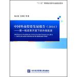 中国外商投资发展报告(2014):新一轮改革开放下的外商投资 9787566311450