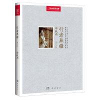行者无疆(中国国家地理全新修订图文版) 余秋雨 9787553800356 岳麓出版社