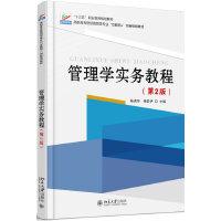 管理学实务教程(第2版) 北京大学出版社