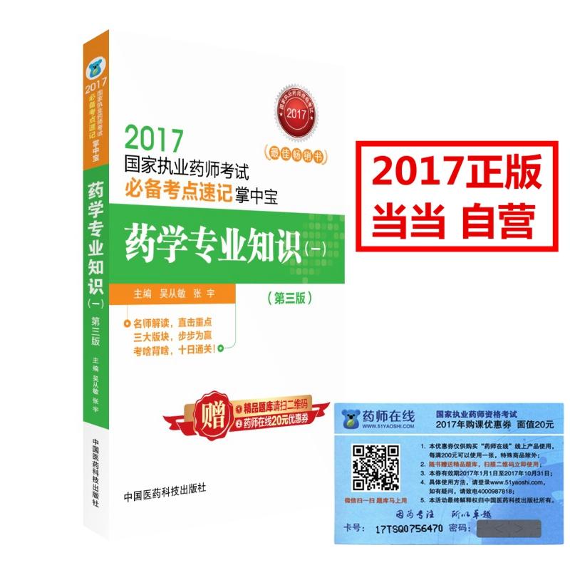 2017国家执业药师考试必备考点速记掌中宝 药学专业知识(一)(第三版)