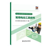 电力安全教育可视化手册 常用电动工具使用