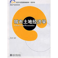 【二手旧书8成新】城市土地经济学 周京奎著 9787301112328