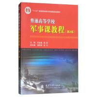 普通高等学校军事课教程 许金根,杨新,谢辉容,吴江 9787118064179
