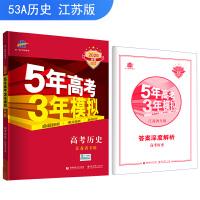 53高考 五三 2020A版 高考历史(江苏省专用)5年高考3年模拟 曲一线科学备考