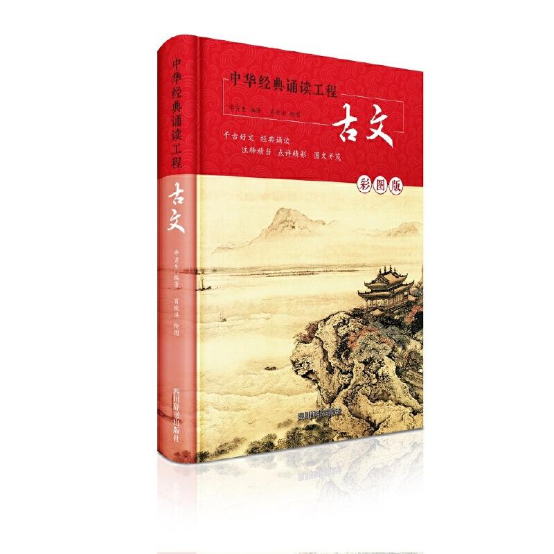 中华经典诵读工程-古文(彩图版)