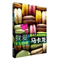 【RT4】我爱马卡龙 (韩)郑永泽,朴妍丹 辽宁科学技术出版社 9787538187861