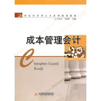 【二手旧书8成新】成本管理会计(甘永生 甘永生,闫德志 9787560967103