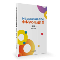 新型冠状病毒肺炎疫情后中小学心理成长课 教师版 父母必读 北京出版社
