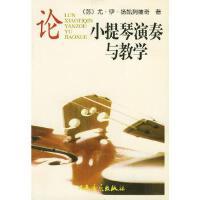 【二手旧书9成新】论小提琴演奏与教学 (苏)扬凯列维奇,刁蓓华