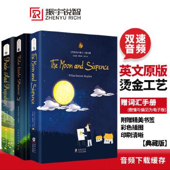 小王子+傲慢与偏见+月亮与六便士英文版原版 世界经典文学名著畅销小说课外读物(全3册)