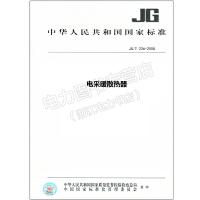 JG/T 236-2008 电采暖散热器