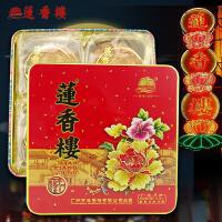 【包邮】 莲香楼 蛋黄豆沙月饼 750g 铁盒装 广式月饼 中秋月饼
