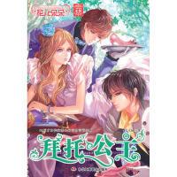 【二手旧书8成新】意林花儿朵朵系列:拜托公主 雪天使 9787802495913