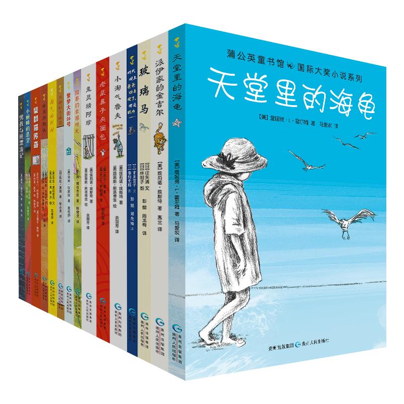 蒲公英童书馆国际大奖小说系列(全15册)集萃大奖文学的力量,拓展孩子的阅读宽度。(蒲公英童书馆出品)