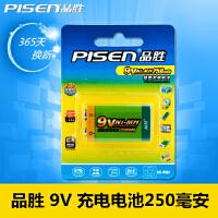 【包邮】品胜9V方形充电电池套装 玩具车手柄9V电池 万用表6F22 充电器话筒方块9V 250mAh 便携简单 持久