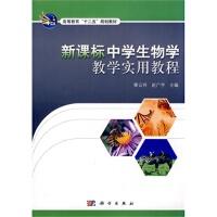 新课标)中学生物学教学实用教程9787030321510