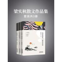 梁实秋散文作品集套装共3册:雅舍谈吃+老去是生命的礼物+心若淡定,便是从容