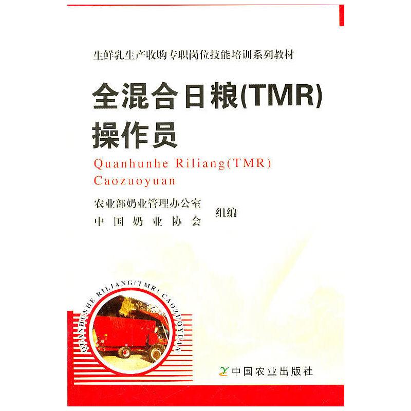 全混合日粮(TMR)操作员(生鲜乳生产收购专职岗位技能培训系列教材)