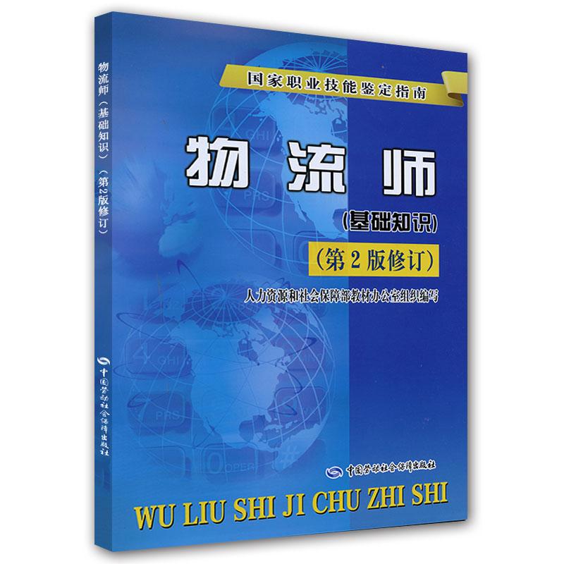 物流师(基础知识)(第2版修订)国家职业技能鉴定指南,2013年最新版,震撼推出! 覆盖面广、题量丰富,题型与鉴定考试题型完全对接。