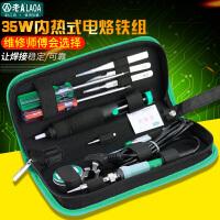 老A 35W电烙铁套装 电子维修工具组套 焊锡丝电烙铁维修工具包LA101312
