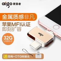 爱国者苹果U盘32G手机U盘3.0 全金属电脑两用正品外接iPhone6优盘