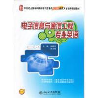 【二手旧书8成新】电子信息与通信工程专业英语 孙桂芝,赵志信 9787301216880