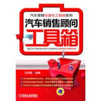 【新书店正版】汽车销售顾问工具箱 刘同福著 9787111348917 机械工业出版社