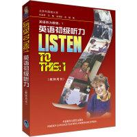 英语初级听力(教师用书)(2012)――英语学习者必备的权威英语听力教程