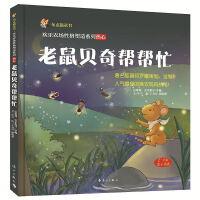 布克猫童书・欢乐农场性格塑造系列:老鼠贝奇帮帮忙