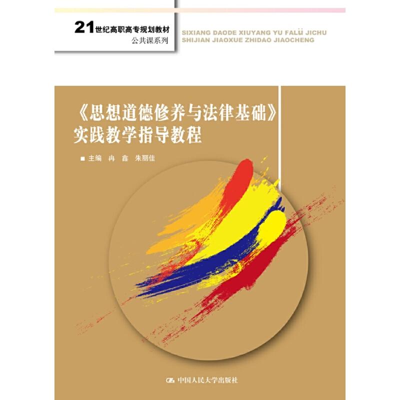 《思想道德修养与法律基础》实践教学指导教程(21世纪高职高专规划教材·公共课系列)