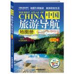 2018中国旅游导航地图册
