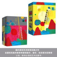 艺术儿童三部曲(住在艺术里的孩子、家中的艺术课堂、孩子眼中的世界艺术) 胡晓�� 商务印书馆