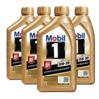 美孚(Mobil) 金美孚1号新品 金装 发动机润滑油 汽车机油 全合成机油 API SN 0W-30 1L*4