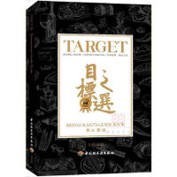 【二手旧书8成新】2016目标之选:Target Taste 张勇 9787518411016