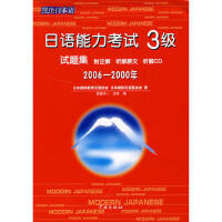 【二手旧书8成新】日语能力考试3级试题集2006-2000年(附 日本国际教育支援协会,日本国际交流基金会 ,(日)西