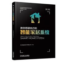 教你搭建自己的智能家居系统 第2版 智能家居系统解决方案 智能家居典型方案实施案例 智慧家庭智能家居控制技术基础知识书