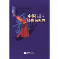 【二手书9成新】 中国民族民间舞 王桂霞,何国忠,高原英 上海交通大学出版社 9787313089243